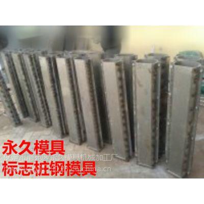 01-(福建)警示桩模具标准厂家预制 警示桩模具