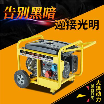 风冷6kw开架式汽油发电机
