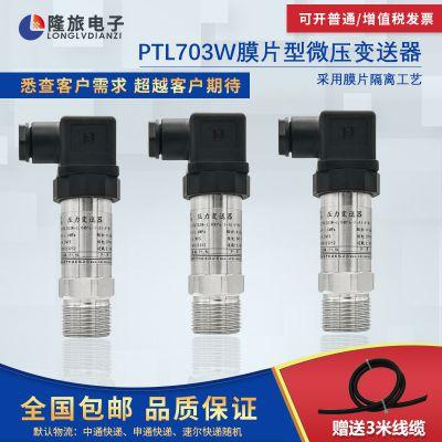 供应PTL703W隔膜微压压力变送器 泥浆型平膜压力传感器