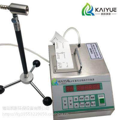 药厂车间洁净等级检测仪 凯跃CLJ-E型尘埃粒子计数器