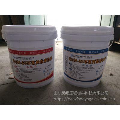 山东环氧树脂灌浆料 粘结力强 高强、早强 改性环氧灌浆料厂家