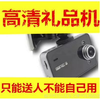 新款热卖车载K6000行车记录仪红外夜视高清1080P汽车保险礼品机4S