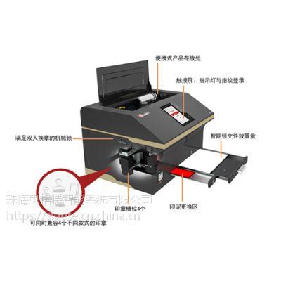 农村智能印章管理-思格特智能盖章机物联网+印章管理系统