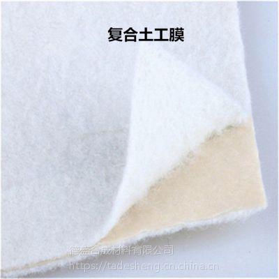 德盛合成材料 供应复合土工膜 一膜一布 两布一膜复合土工膜生产厂家