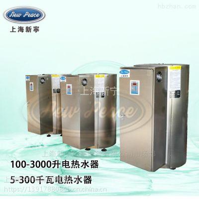 商用大功率电热水器报价