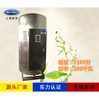 厂家直销立式热水器容量1.5吨功率100000w热水炉