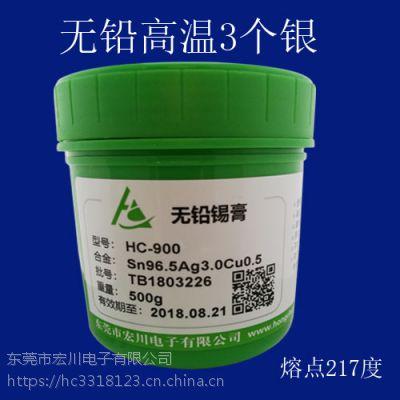无铅无卤高温锡膏SMT贴片助焊膏锡浆手机维修植锡BGA维修宏川HC-900