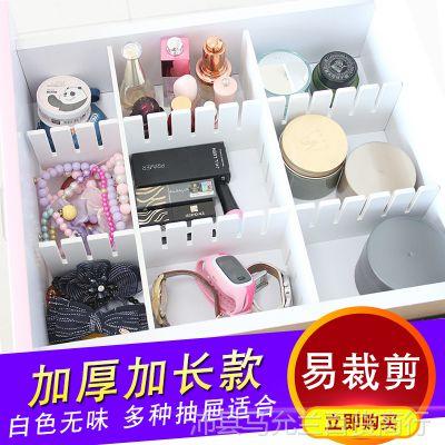 抽屉分隔板衣柜收纳分层格板自由组合整理内衣袜子化妆品分类隔板