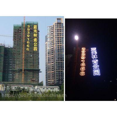 广州地产楼盘制作安装广告字 墙体广告字安装 楼体广告安装发光字
