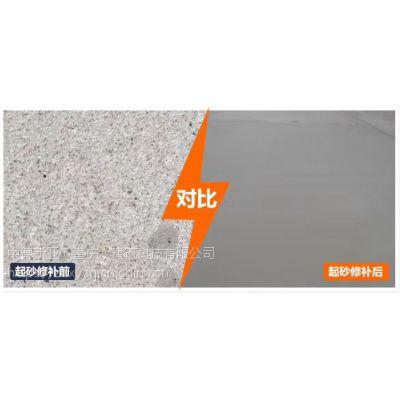 混凝土路面病害处理快速修补材料厂家