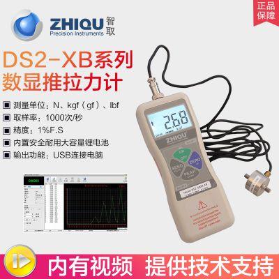 智取DS2-5000N-XB 拉压双用测力计 推拉力计 0-5000N可选 分体式