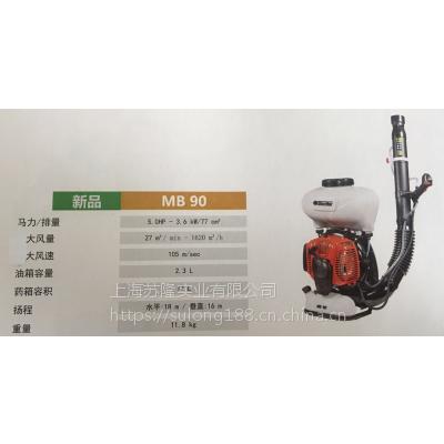 MB90消毒机、意大利欧玛MB90喷雾器、背负式喷雾器