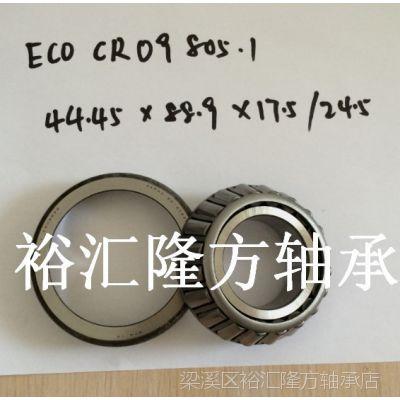 NTN ECO-CR09805.1 奔驰差速器轴承 EC0-CR09805.1 圆锥滚子轴承