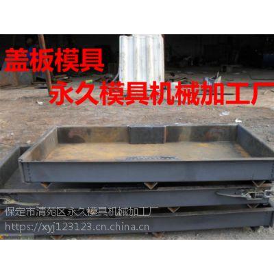 盖板模具【混凝土盖板模具】制造厂