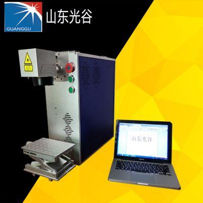厂家激光打标机 山东光谷光纤金属五金模具铭牌饰品便携式20W激光刻字机