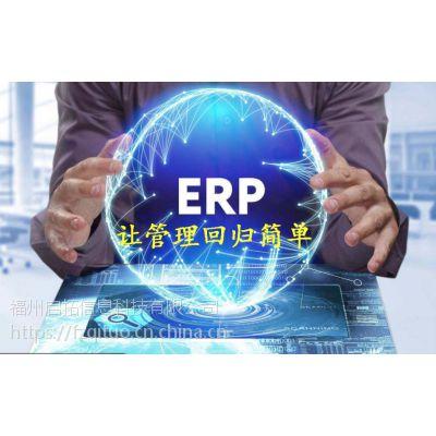 福州智邦ERP生产管理软件助力中小型企业