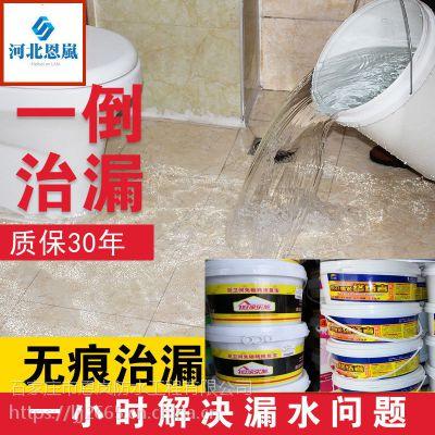 卫生间漏水免砸砖不砸砖防水堵漏防霉维修施工中一倒止漏