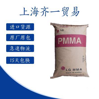 注塑级PMMA 韩国LG-DOW HI565 电子电器部件 有机玻璃 透明级PMMA