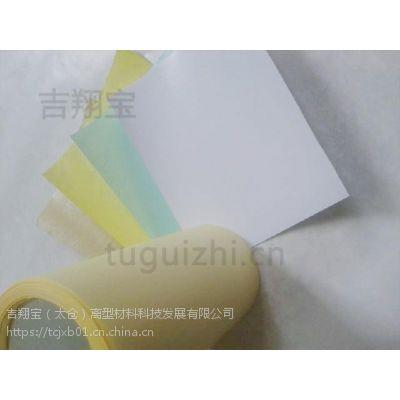 姜黄色双面格拉辛纸 涂硅纸供应商找吉翔宝