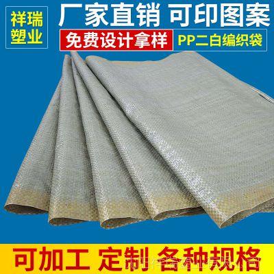 pp二白编织袋 快递家用垃圾袋 物流打包专用蛇皮袋 快递袋包装