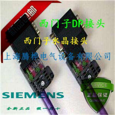西门子S7-300PROFIBUSDP通讯接头通用PLC模块