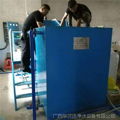 河池东兰学校生活污水处理 华兰达地埋式污水处理设备