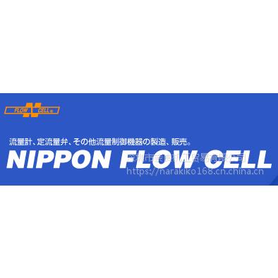 日本flow-cell面积流量计NSP-1-G001