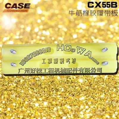 CASE/凯斯CX55B挖机胶链板_凯斯55B橡胶履带板