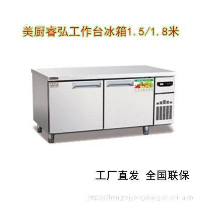 美厨睿弘冷冻工作台 WBF15二门冷冻平台雪柜 1.5米操作台冰箱