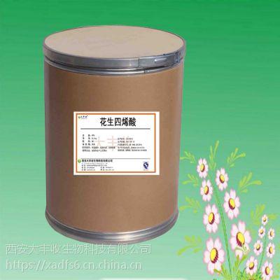 现货食品级花生四烯酸 含量99 花生油烯酸 CAS号506-32-1 (有机酸及酚类)