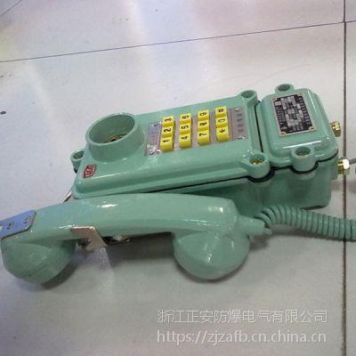 供应矿用防爆本质安全型按键电话机选号电话机