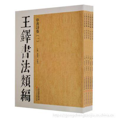 王铎书法类编·草书诗卷(平装8开五册)杨惠东, 许晓俊, 主编天津人民美术出版社