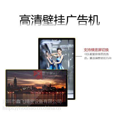 鑫飞XF-GG49D43/49/55/65寸液晶壁挂广告机电梯连锁店超薄显示屏触摸查询一体