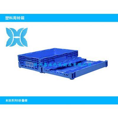 600折叠塑料箱鑫浩包装塑料S折叠箱厂家