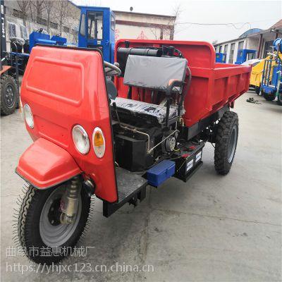 液压自卸电启动柴油农用三轮车 矿用运输拉碳泥车 工地工程三轮车
