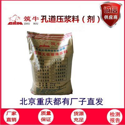 天津铁路压浆料厂家 新标准孔道压浆料价格