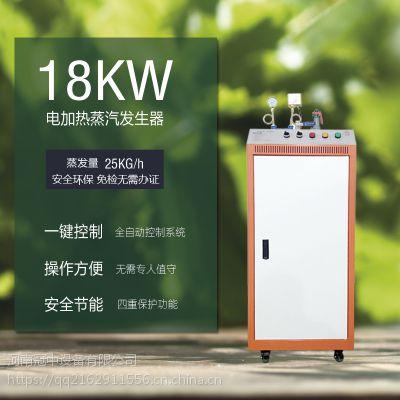 18KW蒸汽发生器小型电锅炉型号厂家直销电话