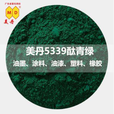 重庆酞青绿5339有机油墨绿色颜料耐高温
