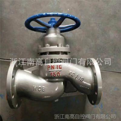 厂家供应 UJ41H-40C DN25 铸钢 柱塞截止阀闸阀