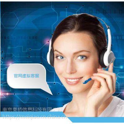虚拟软件 客服软件 美桥科技