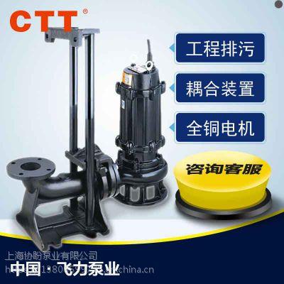 wq系列潜水排污水泵65WQ25-7-1.5定制污水泵功率可选 工业排污污水泵