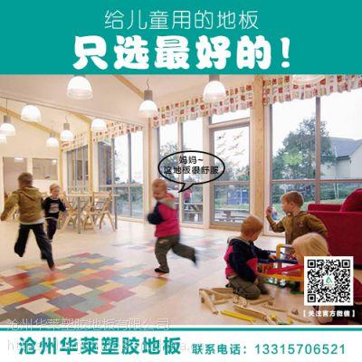 哈尔滨幼儿园PVC塑胶地板厂家