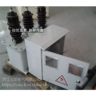 JLS-10三相油浸式高压计量箱