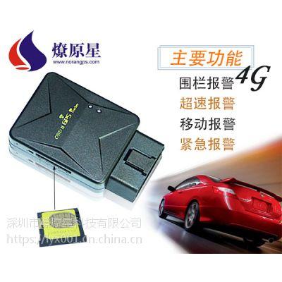 深圳燎原星4G OBD即插即用 免安装 全网通GPS定位防盗器 轨迹回放