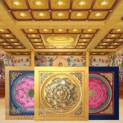 泉州盛古装饰地宫吊顶寺庙古建彩绘暗藏灯光效果扣板天花