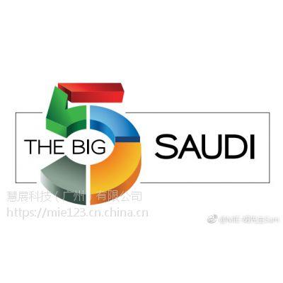 2019年沙特吉达五大行业(BIG5)展-能源电力展