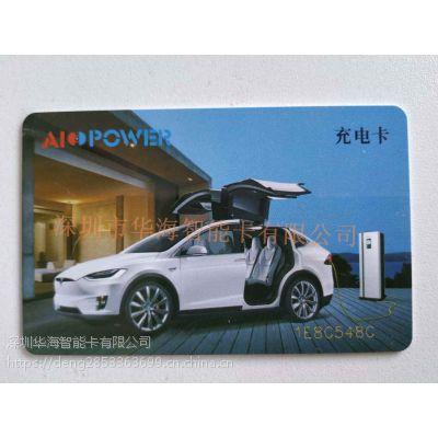 工厂专业制作充电卡 新能源汽车充电卡