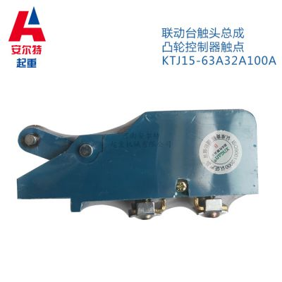 KTJ15-63A触头总成 联动台高含量银 立新触点总成