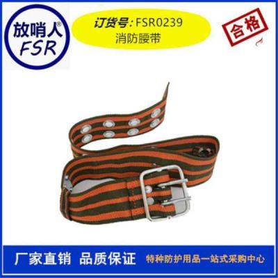 消防救援腰带安全防护腰带