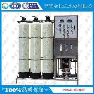 宁波金长江500L/H手动单级工业型RO反渗透水处理设备一级反渗透纯水处理系统